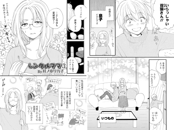 【新着マンガ】レンタルママ3【単話】のトップ画像