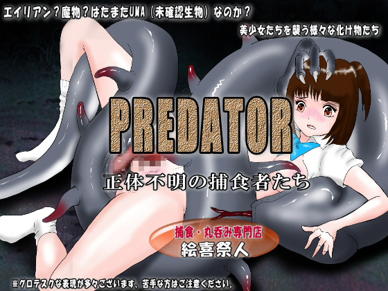 【新着同人】PREDATOR 正体不明の捕食者たちのトップ画像