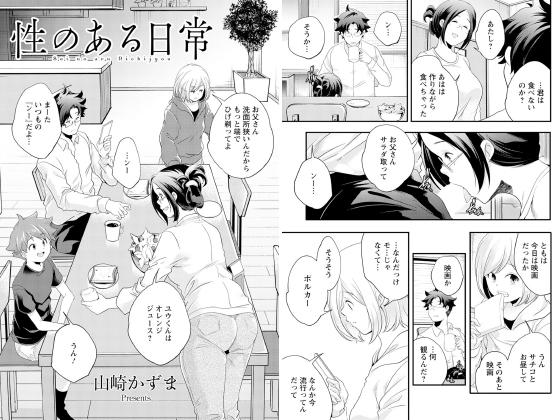 【新着マンガ】性のある日常【単話】のトップ画像