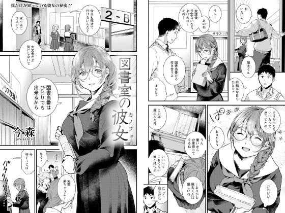 【新着マンガ】図書室の彼女【単話】のアイキャッチ画像
