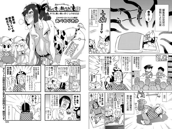 【新着マンガ】あべもりおかの…(仮) #70.無い無い尽くしの秋日記【単話】のアイキャッチ画像