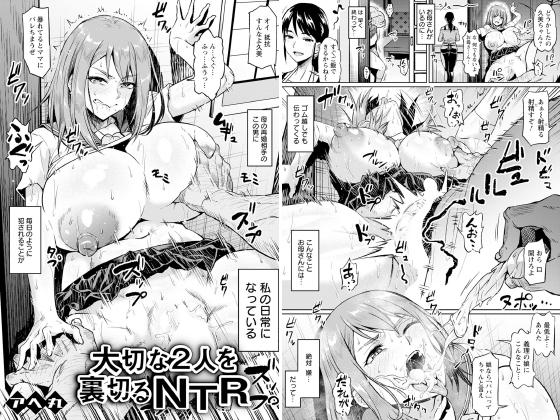 【新着マンガ】大切な2人を裏切るNTR【単話】のトップ画像