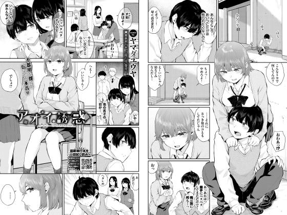 【新着マンガ】アオイ誘惑【単話】のトップ画像