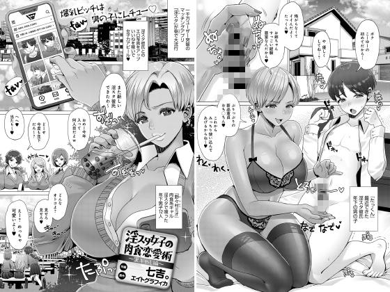 【新着マンガ】淫スタ女子の肉食恋愛術 〜黒ギャル編〜【単話】のトップ画像