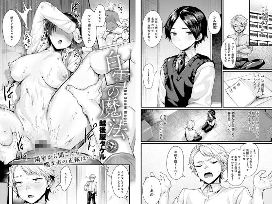 【新着マンガ】白雪の魔法【単話】のトップ画像