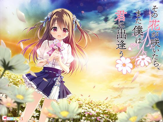 【新着エロゲー】【50%OFF】その花が咲いたら、また僕は君に出逢う【Campus Spring Sale】のトップ画像