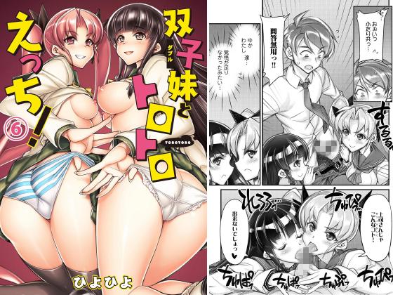 【新着マンガ】双子妹とトロトロえっち!6のトップ画像
