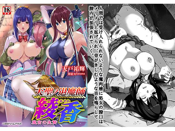 【新着マンガ】天聖ノ退魔師 綾香 魔宮の生贄のトップ画像
