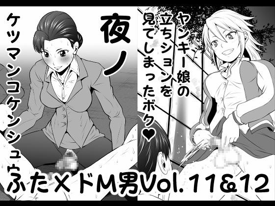 【新着同人】ふた×ドM男Vol.11&12のトップ画像