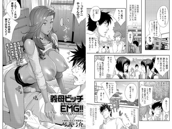 【新着マンガ】義母ビッチEMG!! ナマイキ娘がやってきた!【単話】のトップ画像