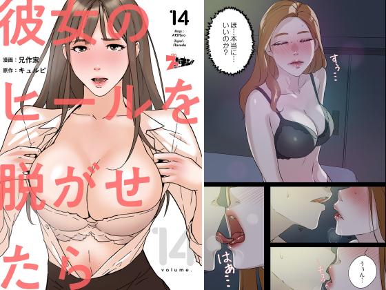 【新着マンガ】彼女のヒールを脱がせたら(フルカラー) 14のアイキャッチ画像