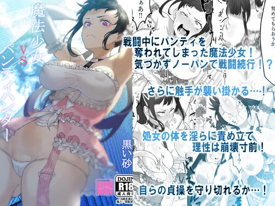 【新着同人】魔法少女VSパンティハンターのトップ画像