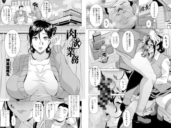 【新着マンガ】肉欲業務【単話】のアイキャッチ画像