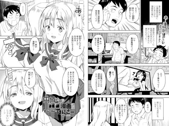 【新着マンガ】円城さんのエロ漫画講座【単話】のアイキャッチ画像