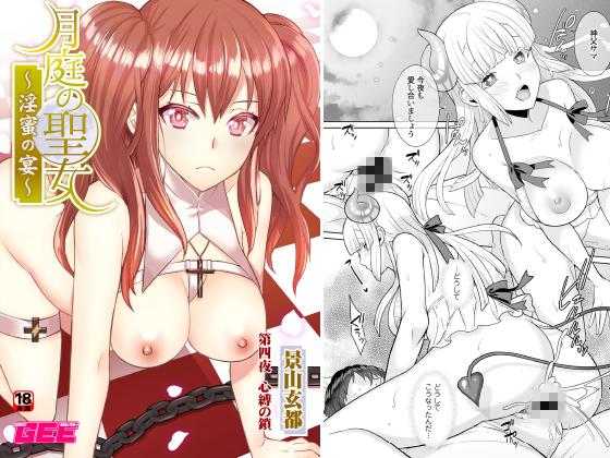 【新着マンガ】月庭の聖女淫蜜の宴第4話のアイキャッチ画像