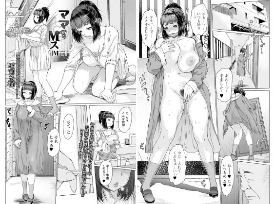 【新着マンガ】ママ時々M(メ)ス Mス7【単話】のトップ画像