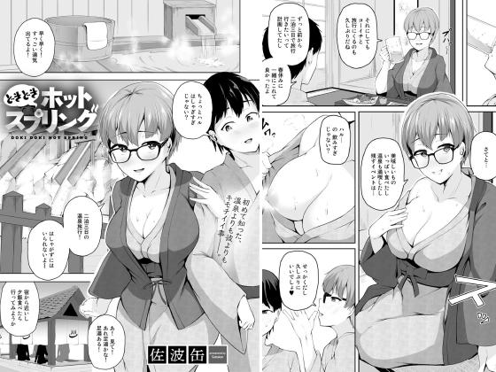 【新着マンガ】どきどきホットスプリング【単話】のトップ画像