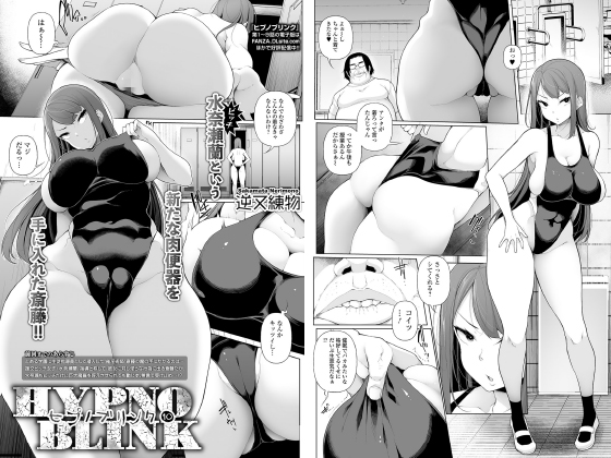 【新着マンガ】ヒプノブリンク 第十話【単話】のトップ画像