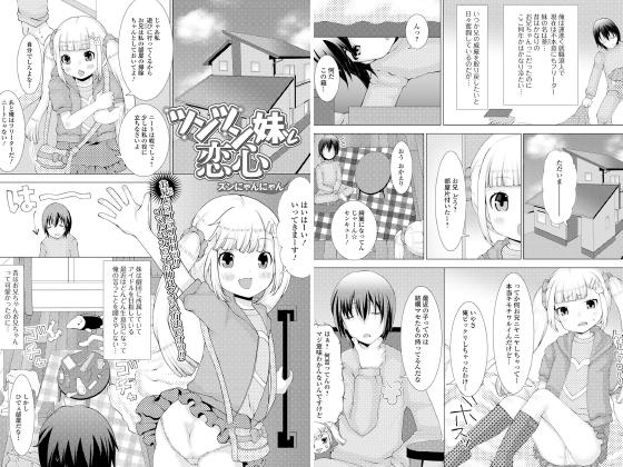 【新着マンガ】ツンツン妹と恋心 【単話】のトップ画像