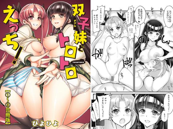 【新着マンガ】双子妹とトロトロえっち!1-3【合冊版】のトップ画像