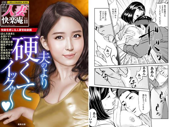 【新着マンガ】【デジタル版】漫画人妻快楽庵 Vol.11のアイキャッチ画像