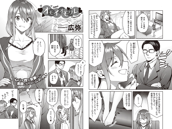 【新着マンガ】オモイオモワレ【単話】のトップ画像