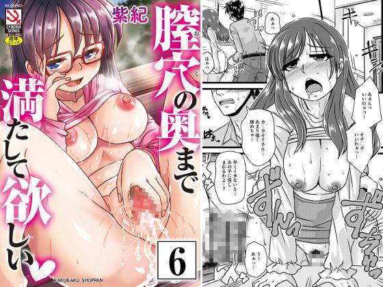 【新着マンガ】膣穴の奥まで満たして欲しい(分冊版) 【雌の館に囚われて…】のトップ画像