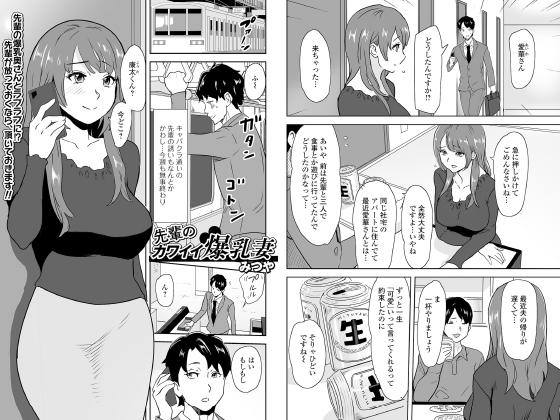 【新着マンガ】先輩のカワイイ爆乳妻【単話】のトップ画像