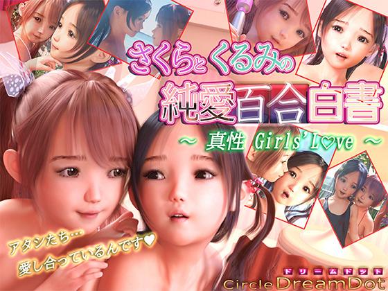【新着同人】さくらとくるみの純愛百合白書のトップ画像