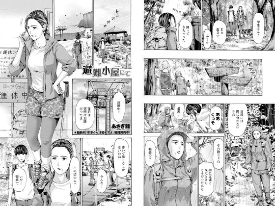 【新着マンガ】避難小屋にて【単話】のトップ画像