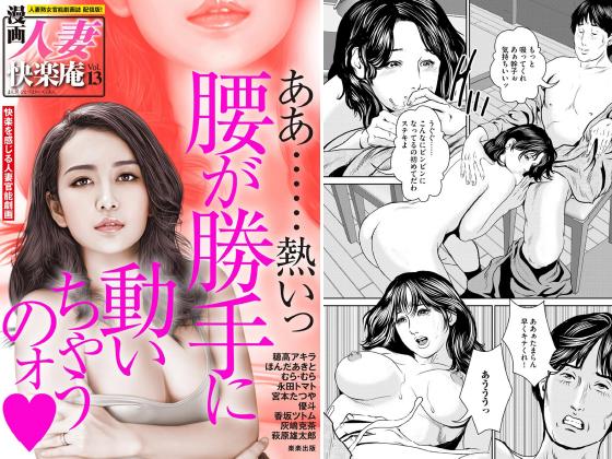 【新着マンガ】【デジタル版】漫画人妻快楽庵 Vol.13のトップ画像
