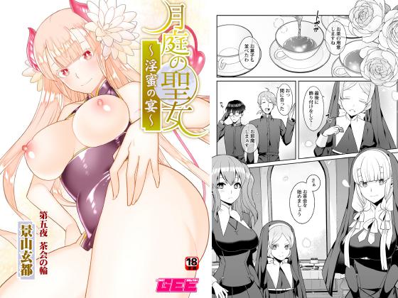 【新着マンガ】月庭の聖女淫蜜の宴第5話のトップ画像