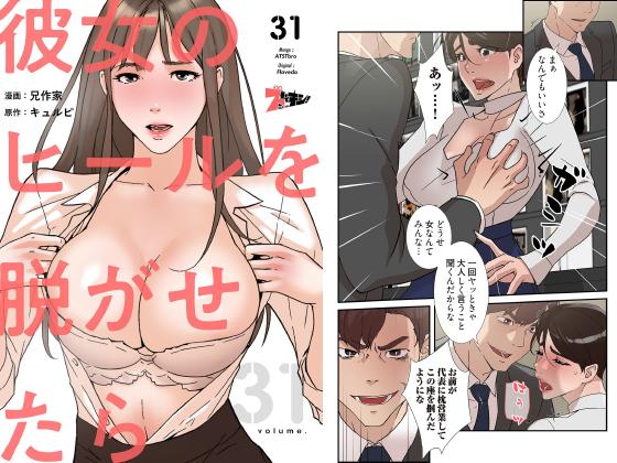 【新着マンガ】彼女のヒールを脱がせたら(フルカラー) 31のトップ画像