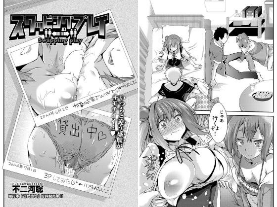 【新着マンガ】スワッピングプレイ【単話】のトップ画像