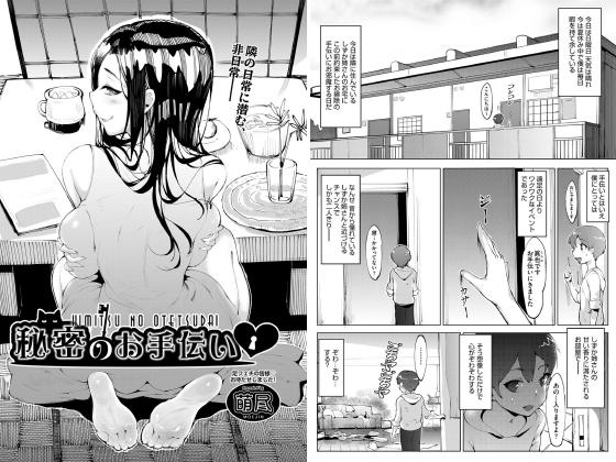 【新着マンガ】秘密のお手伝い【単話】のトップ画像