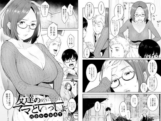 【新着マンガ】友達のママといっしょ【単話】のトップ画像