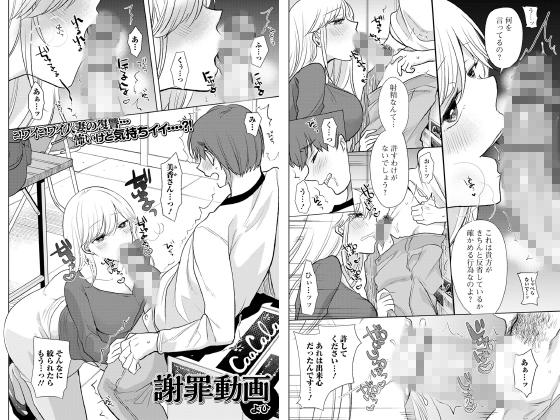 【新着マンガ】謝罪動画【単話】のトップ画像