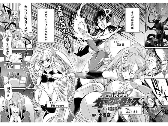 【新着マンガ】特務戦隊カラフル・フォース 第1話【単話】のトップ画像