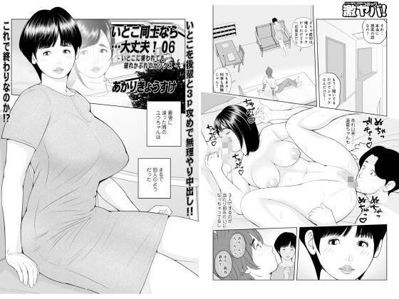 【新着マンガ】いとこ同士なら…大丈夫!06【単話】のトップ画像