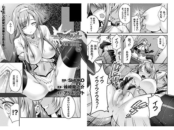 【新着マンガ】超昂神騎エクシール 〜双翼、魔悦調教〜 THE COMIC 4話【単話】のトップ画像