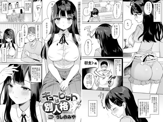 【新着マンガ】キューピットは別人格【単話】のアイキャッチ画像