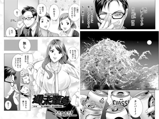 【新着マンガ】週末童貞 第3話 法人営業課OL・北川芹那の場合【単話】のトップ画像