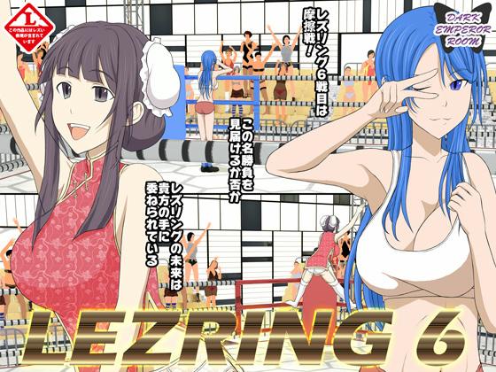 【新着同人】レズリング6のトップ画像