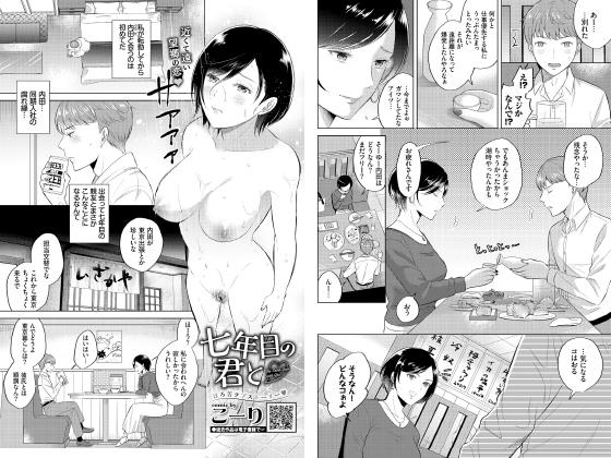 【新着マンガ】七年目の君と【単話】のアイキャッチ画像