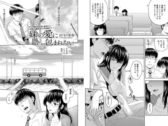 【新着マンガ】妹の愛に包まれたい (7)【単話】のトップ画像