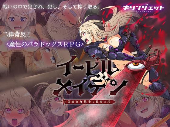 【新着同人】イービルメイデン〜気高き女戦士と悪魔の鎧〜のトップ画像