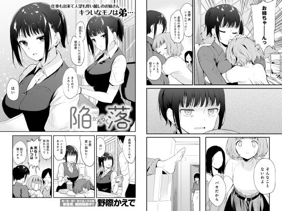 【新着マンガ】陥落【単話】のトップ画像