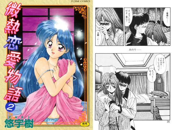 【新着マンガ】微熱恋愛物語2のトップ画像