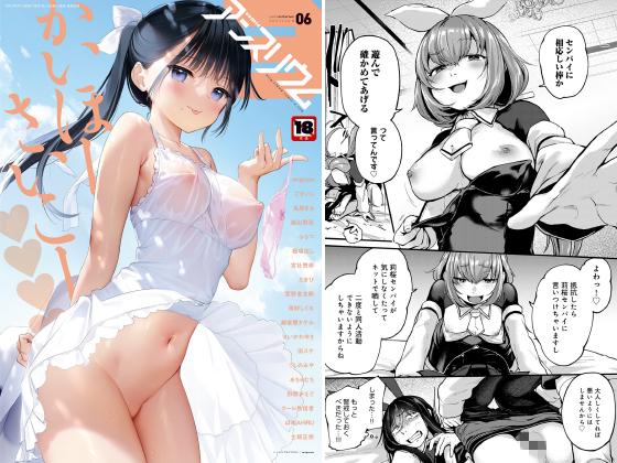 【新着マンガ】comicアンスリウム Vol.98 2021年6月号のトップ画像