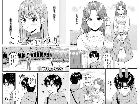 【新着マンガ】こころがわり 後編【単話】のトップ画像
